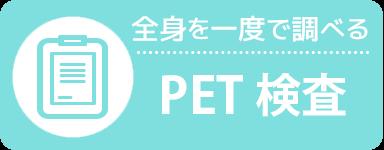 全身を一度で調べる PET検査