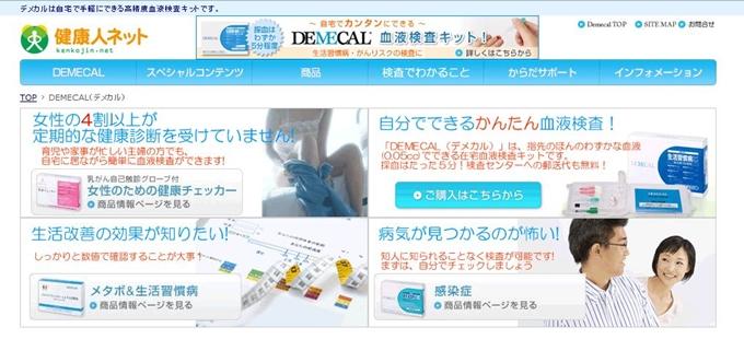 DEMECAL デメカル 血液検査キット