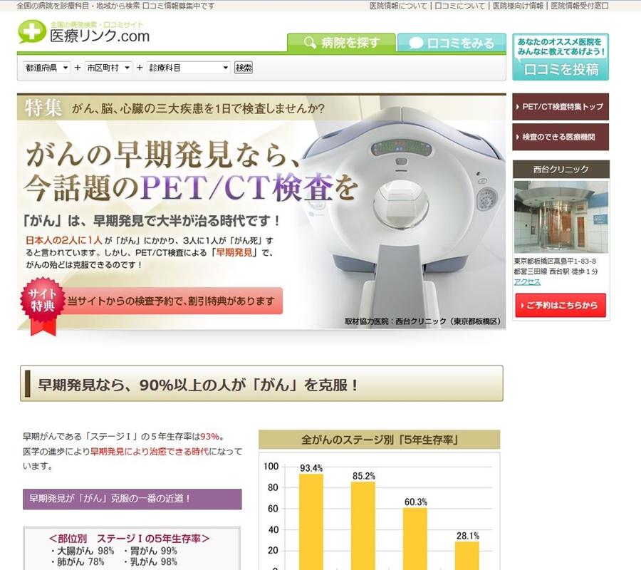 医療リンク.com 人間ドック