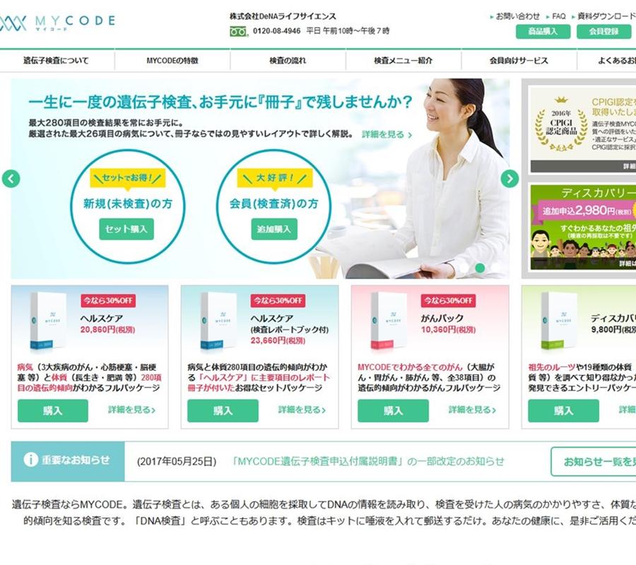 遺伝子検査サービス MYCODE