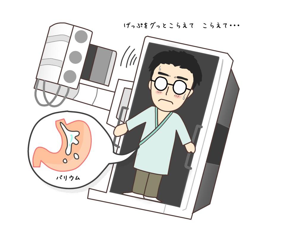 胃がん検診(胃X線検査・バリウム)